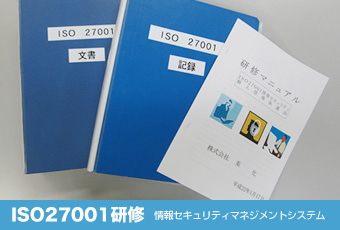 ISO27001研修