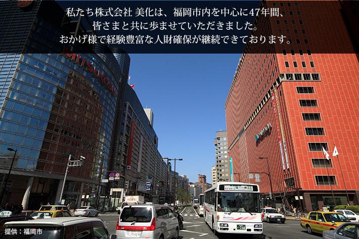 私たち株式会社 美化は、福岡県を中心に46年間、