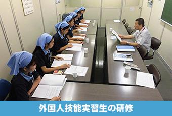 外国人技能実習生の研修