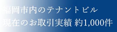 福岡市内のテナントビル現在のお取引実績 約1,000件